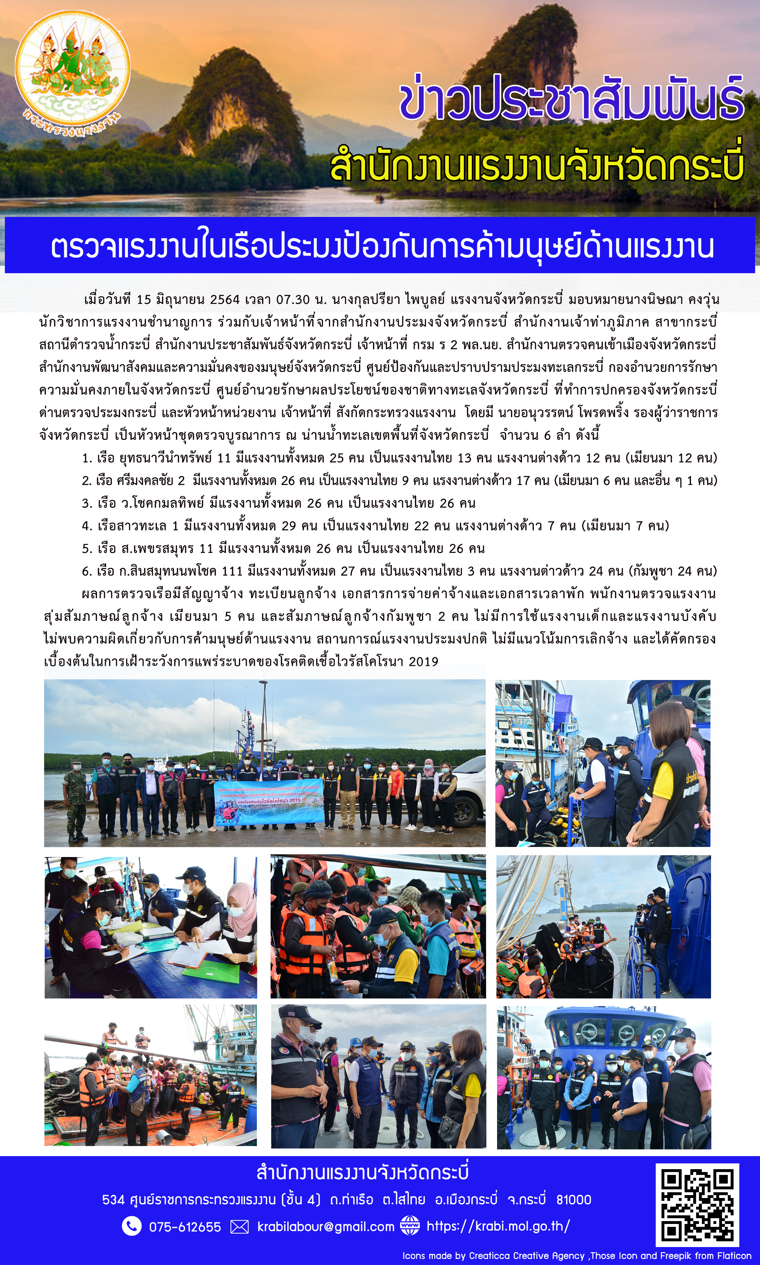 ตรวจแรงงานในเรือประมงป้องกันการค้ามนุษย์ด้านแรงงาน