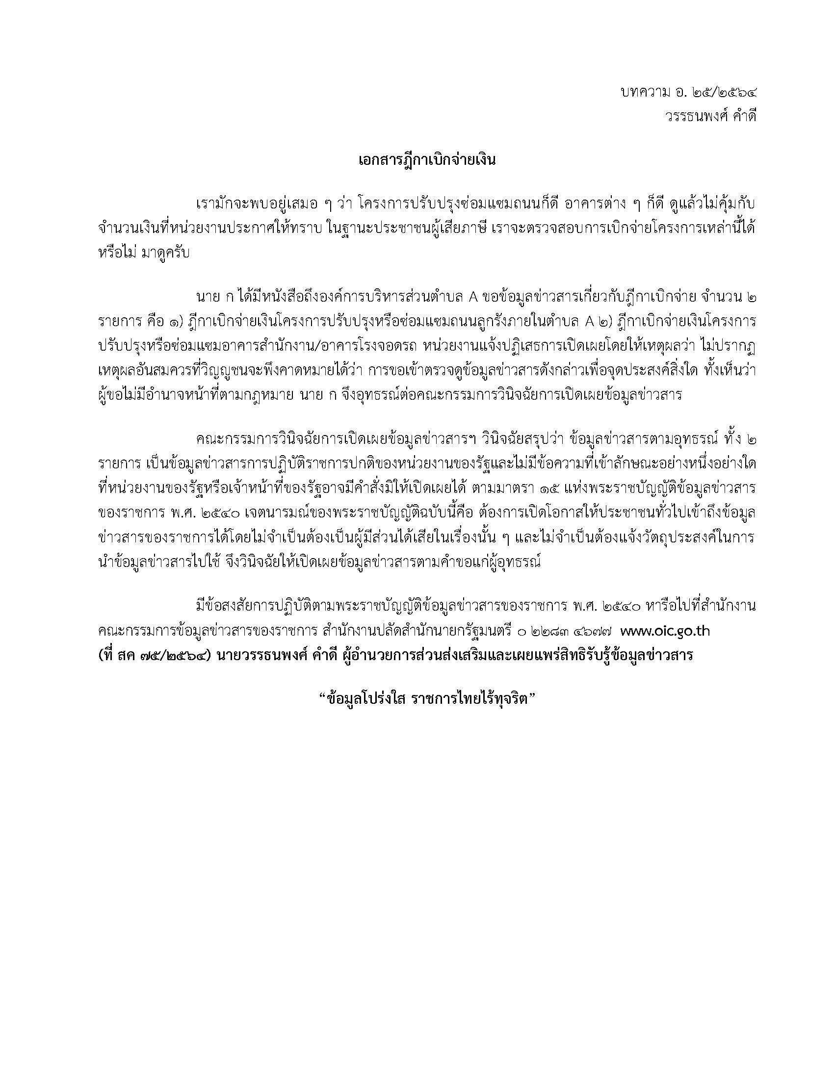 ประชาสัมพันธ์ เรื่อง การเผยแพร่ความรู้เกี่ยวกับพระราชบัญญัติข้อมูลข่าวสารของราชการ พ.ศ.2540