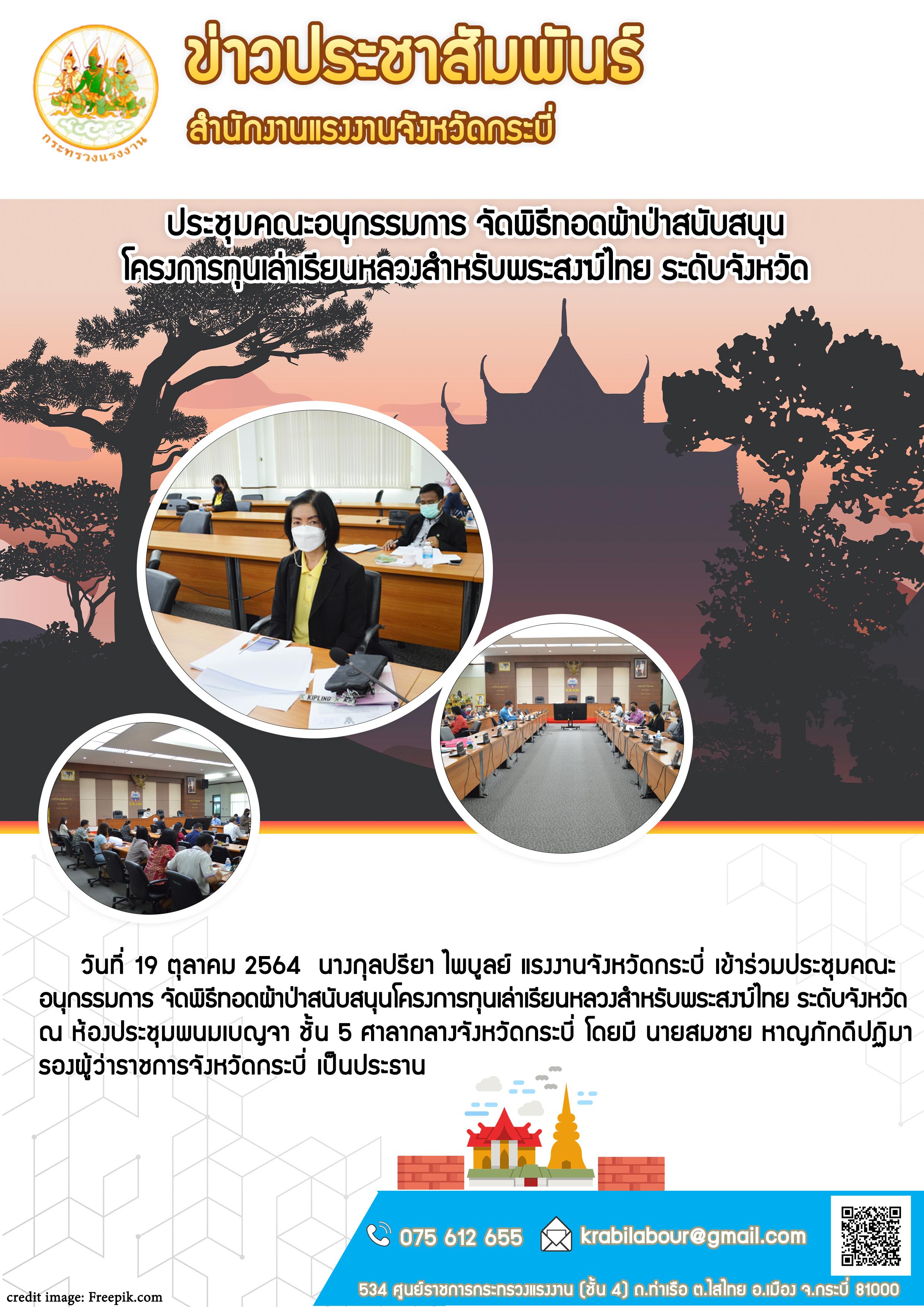 สำนักงานแรงงานจังหวัดกระบี่ประชุมคณะอนุกรรมการ จัดพิธีมอดผ้าป่าสนับสนุนโครงการทุนเล่าเรียนหลวงสำหรับพระสงฆ์ไทย ระดับจังหวัด